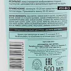 Витэкс - PharmaCos Dead Sea Пена для ванн Ванна Клеопатры 500ml, фото 2