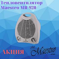 Тепловентилятор Maestro MR-920 (3 режима подачи воздуха), обогреватель Маэстро, дуйка Маестро