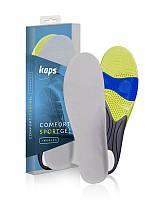 Kaps Comfort Sport Gel - Гелевые стельки для спортивной обуви 41/46