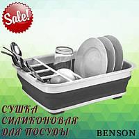 Силиконовая сушка для посуды Benson BN-090 складная кухонная сушилка для посуды