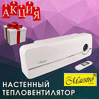 Настенный обогреватель Maestro MR-929 тепловентилятор батарея, 2000 Вт