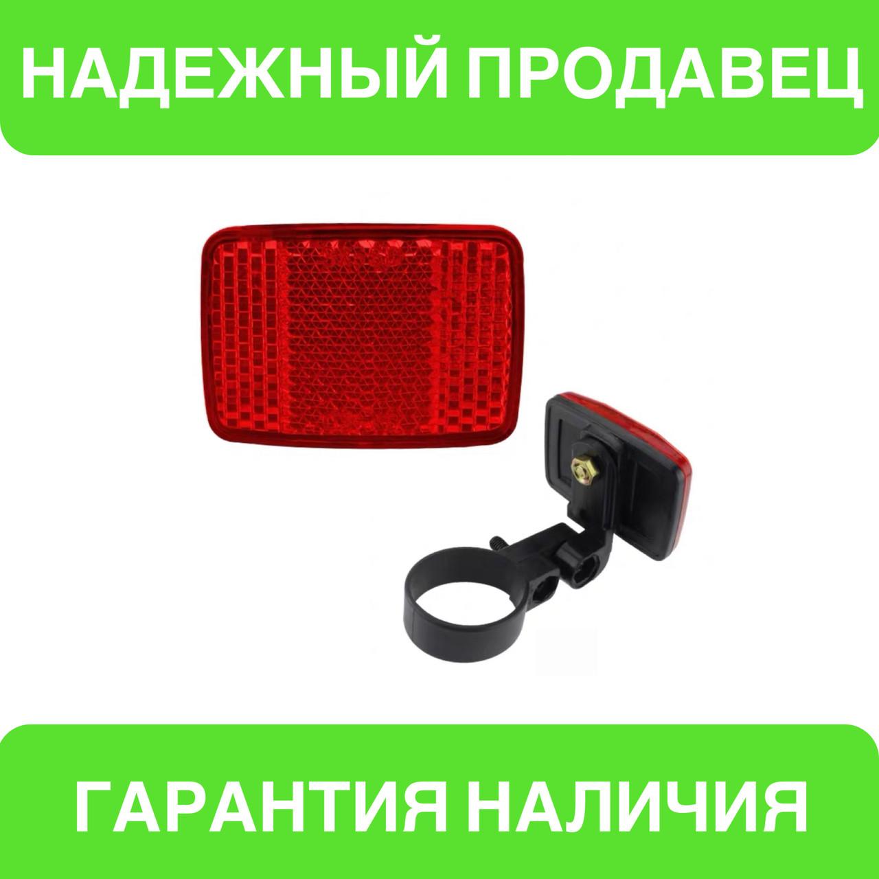 Светоотражатель, красный катафот на велосипед с креплением на подседельный штырь