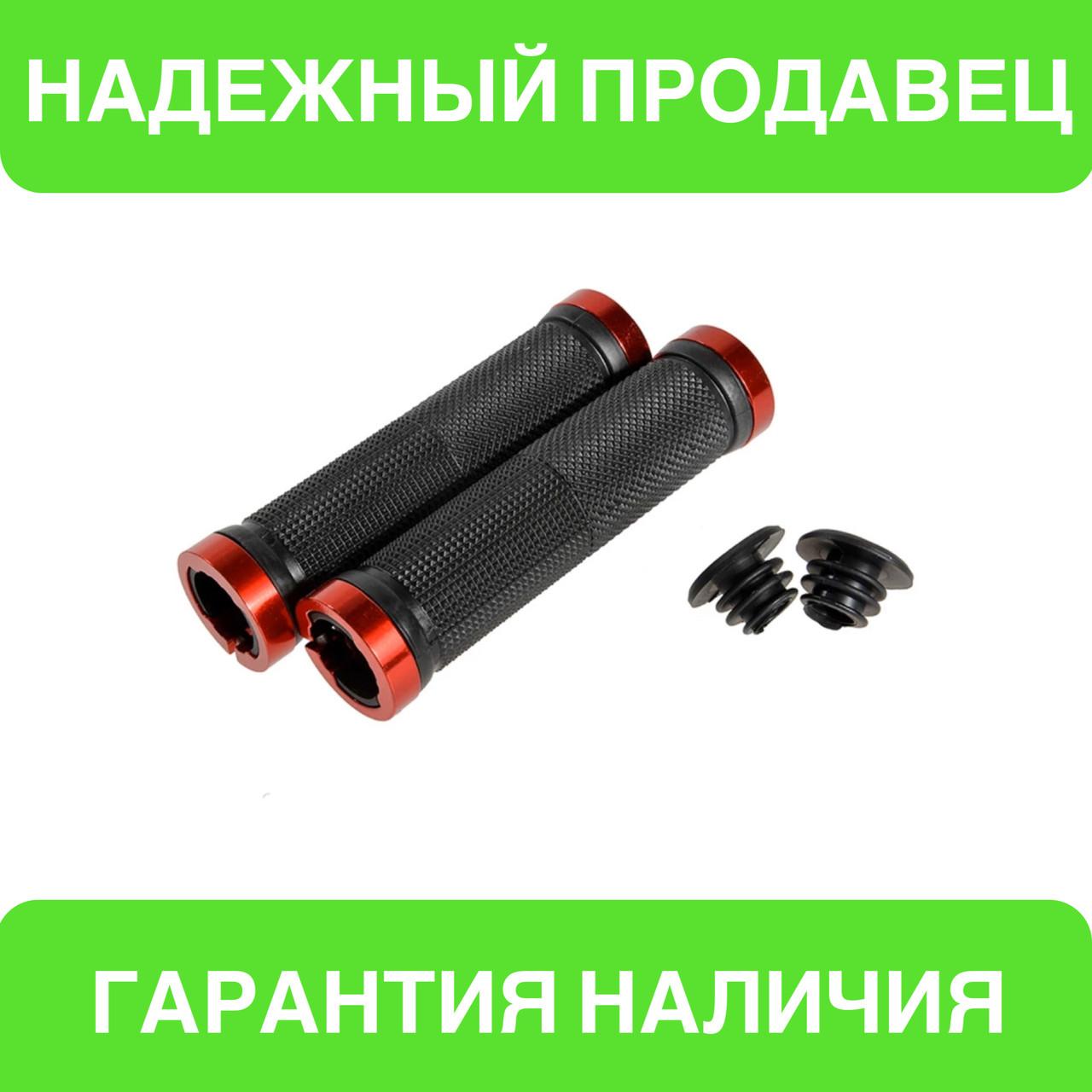 Грипсы каучуковые,ручки на руль велосипеда рифленые с заглушками и замками в черно-красном цвете