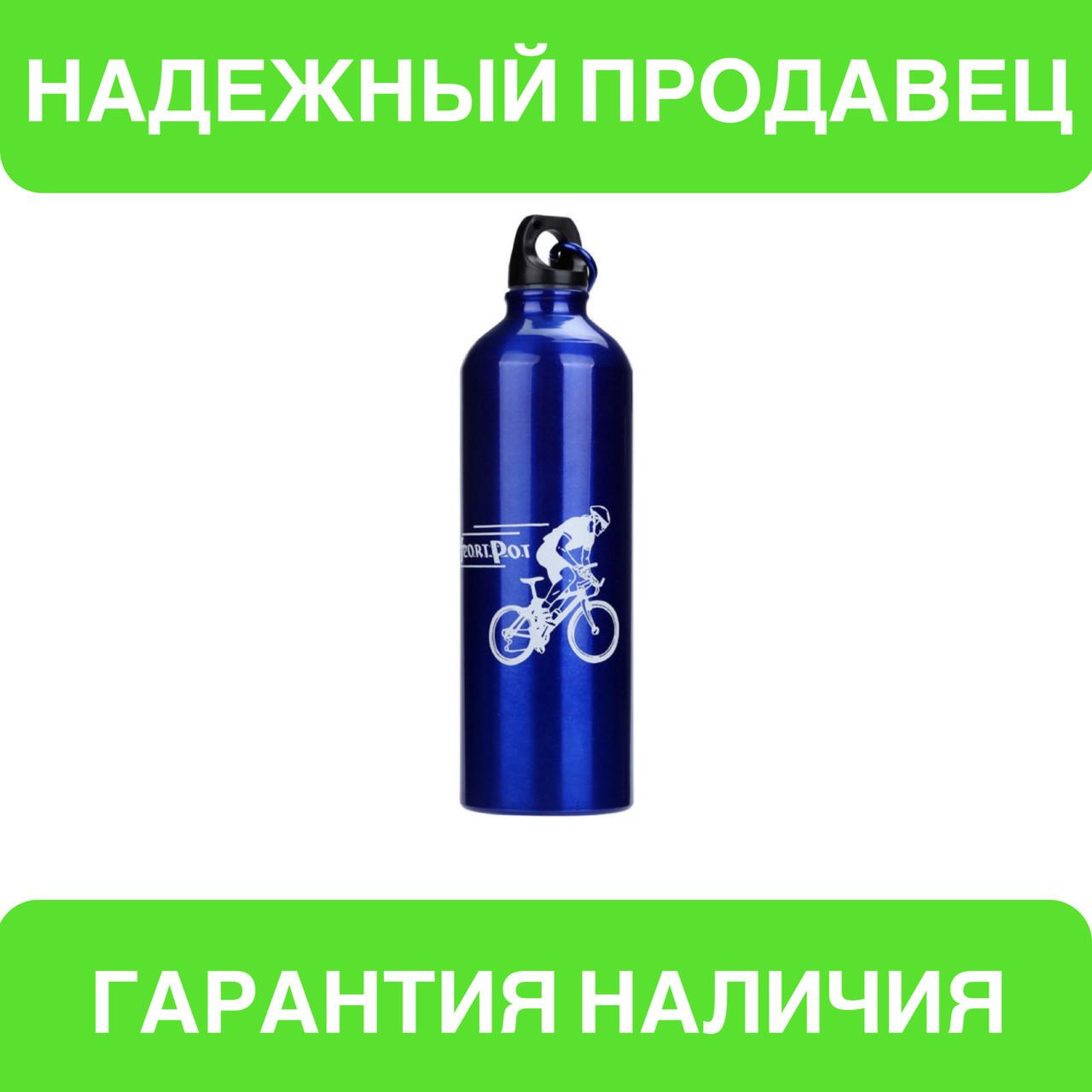 Велосипедная фляга, бутылка для воды, велобутылка 750 мл, алюминиевая Sport Pot (синяя)