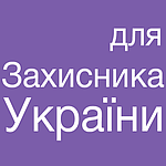 Чашки до дня Захисника України