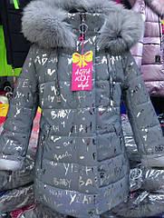 Светоотражающий пуховик, пальто для девочек Диана Размеры 104-128
