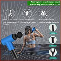 Аккумуляторный массажер для тела Fascial Gun HG-320 портативный ручной ударный мышечный пистолет 4 насадки