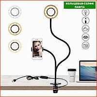 Кольцевая светодиодная лампа со штативом 3 режима подсветки для селфи набор блогера Professional Live Stream