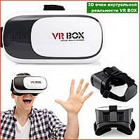 Очки виртуальной реальности VR Box 2.0 - 3D Glasses 3д shinecon (23423rd) телефона шлем