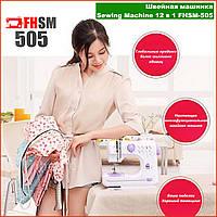 Портативная швейная машинка Household Sewing Machine 12 в 1 FHSM-505 improved model