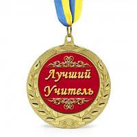 Медаль подарочная с вашим фото или текстом в подарочной коробке