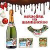 Наклейки на шампанское С Новым Годом!