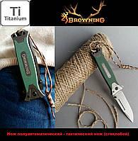 Тактический, туристический складной нож Browning с титановым покрытием антибликовым.