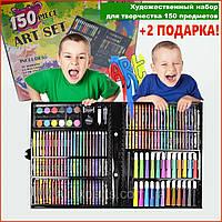 Художественный набор для творчества, рисования 150 предметов с мольбертом для детей в чемодане