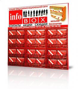 Рекламно-информационные боксы «InfoBox» на 24 ячейки. Дисплей для распространения акций и купонов со скидками