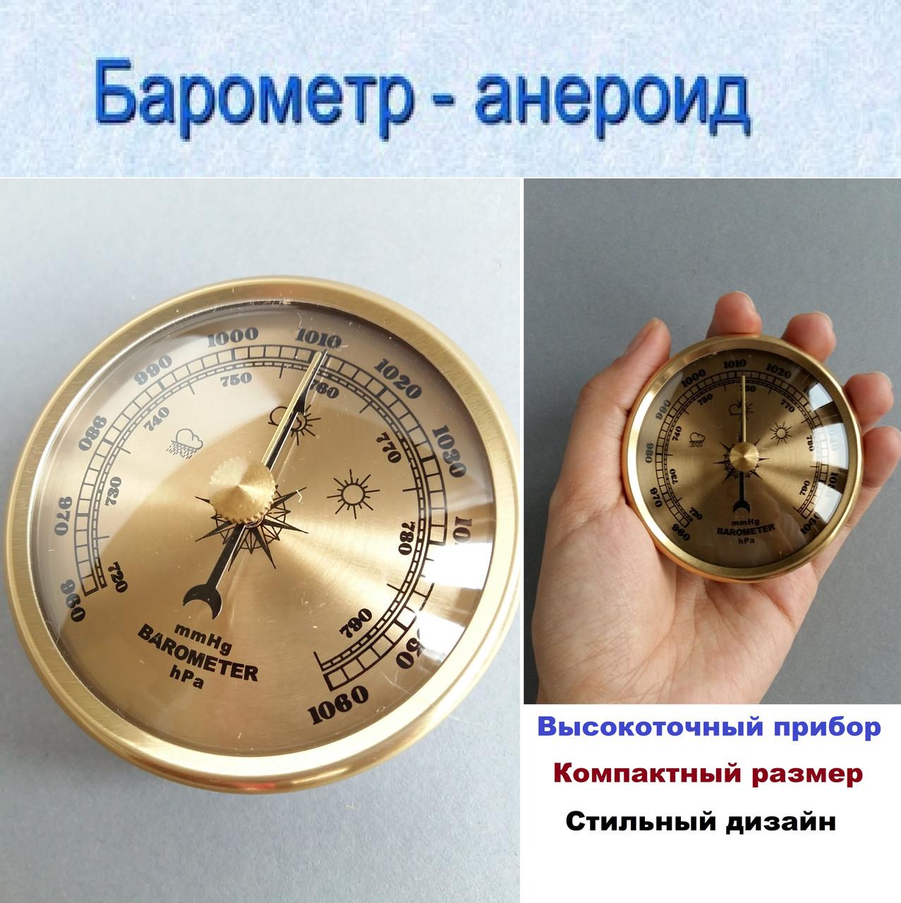 Барометр –  портативный, высокоточный, карманный барометр-анероид.