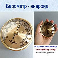 Барометр –  портативный, высокоточный, карманный барометр-анероид., фото 1