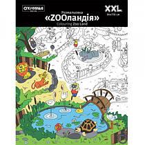 Плакат-розмальовка Зооландия XXL (конверт)