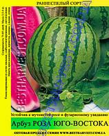 Семена арбуза Роза Юго-Востока 0.5 кг