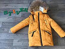 Зимняя  куртка-парка  для мальчика 116-140 рост