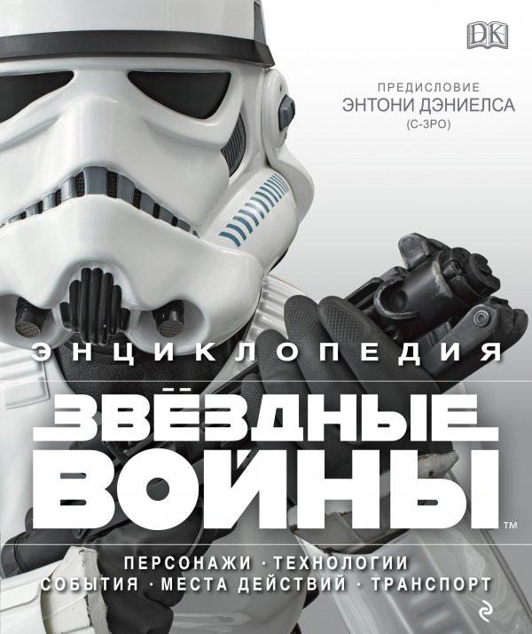 Энциклопедия Звёздные войны