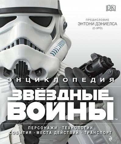Энциклопедия Звёздные войны, фото 2