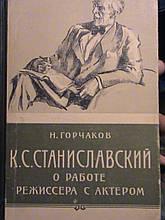 Горчаков Н. К. С. Станіславський про роботу режисера з актором. М. Всеросійське театральне товариство 1958р.