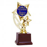 """Награда кубок """"Дідусеві"""" (надпись можно изменить)"""