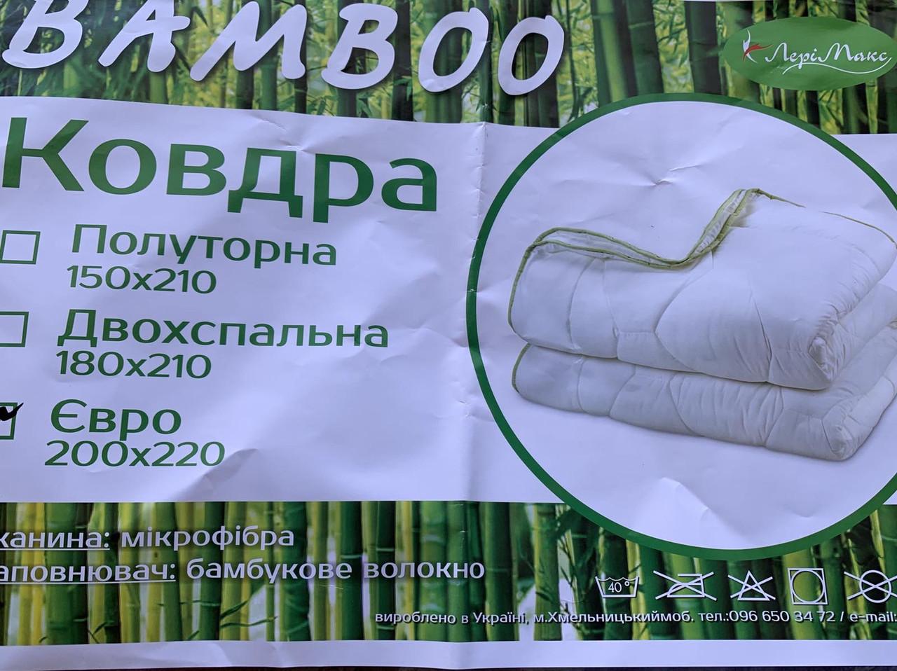 Одеяло бамбук// Одеяло Евро // Одеяло из бамбукового волокна стёганое
