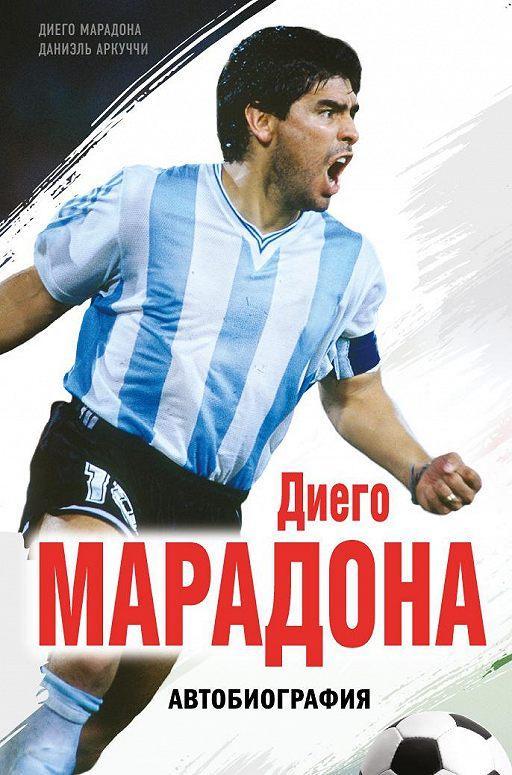 Диего Марадона. Автобиография Диего Марадона, Даниэль Аркуччи