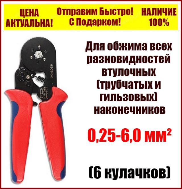Клещи механические обжимка HSC8 6-6 для опрессовки втулочных (трубчатых, гильзовых) наконечников 0,25-6,0 мм²