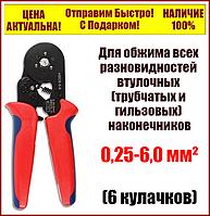 Клещи механические обжимка HSC8 6-6 для опрессовки втулочных (трубчатых, гильзовых) наконечников 0,25-6,0 мм², фото 1
