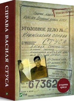 """""""Справа Василя Стуса"""", Вахтанг Кіпіані Zam"""