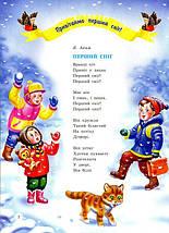 З Новим роком! Найкращі зимові вірші, загадки та лічилки. АСТ, фото 2