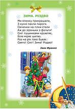 З Різдвом Христовим, Україно! Книга для кожної родини. В. М. Голяка, фото 3