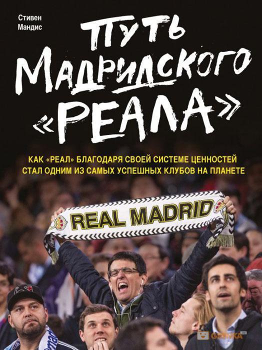 Путь мадридского 'Реала'