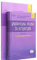 ЗНО 2021 | Укр.мова та література.Комплект Ч.1.Ч.2. Авраменко О.М.| Грамота