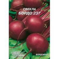 Свекла Бордо 237 20 г (СУ)