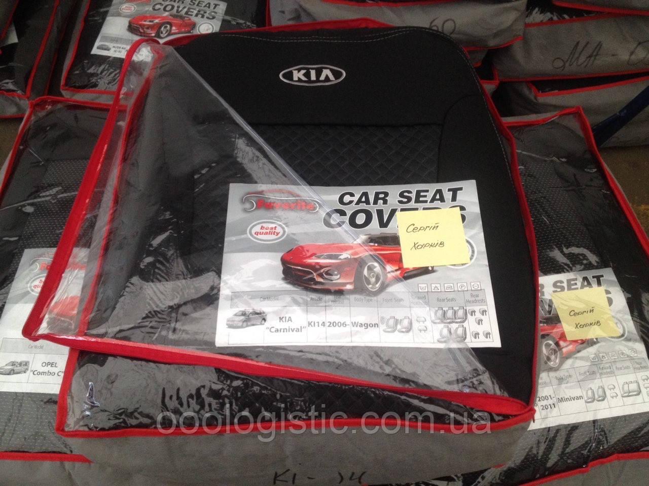 Авточехлы  на Kia Carnival 2006>wagon,Киа Карнивал от 2006 года вагон