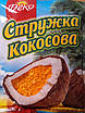 Кокосовая стружка ( оранжевая ) 20 грамм ТМ Ямуна, фото 2