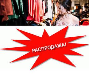Розпродаж Верхнього одягу