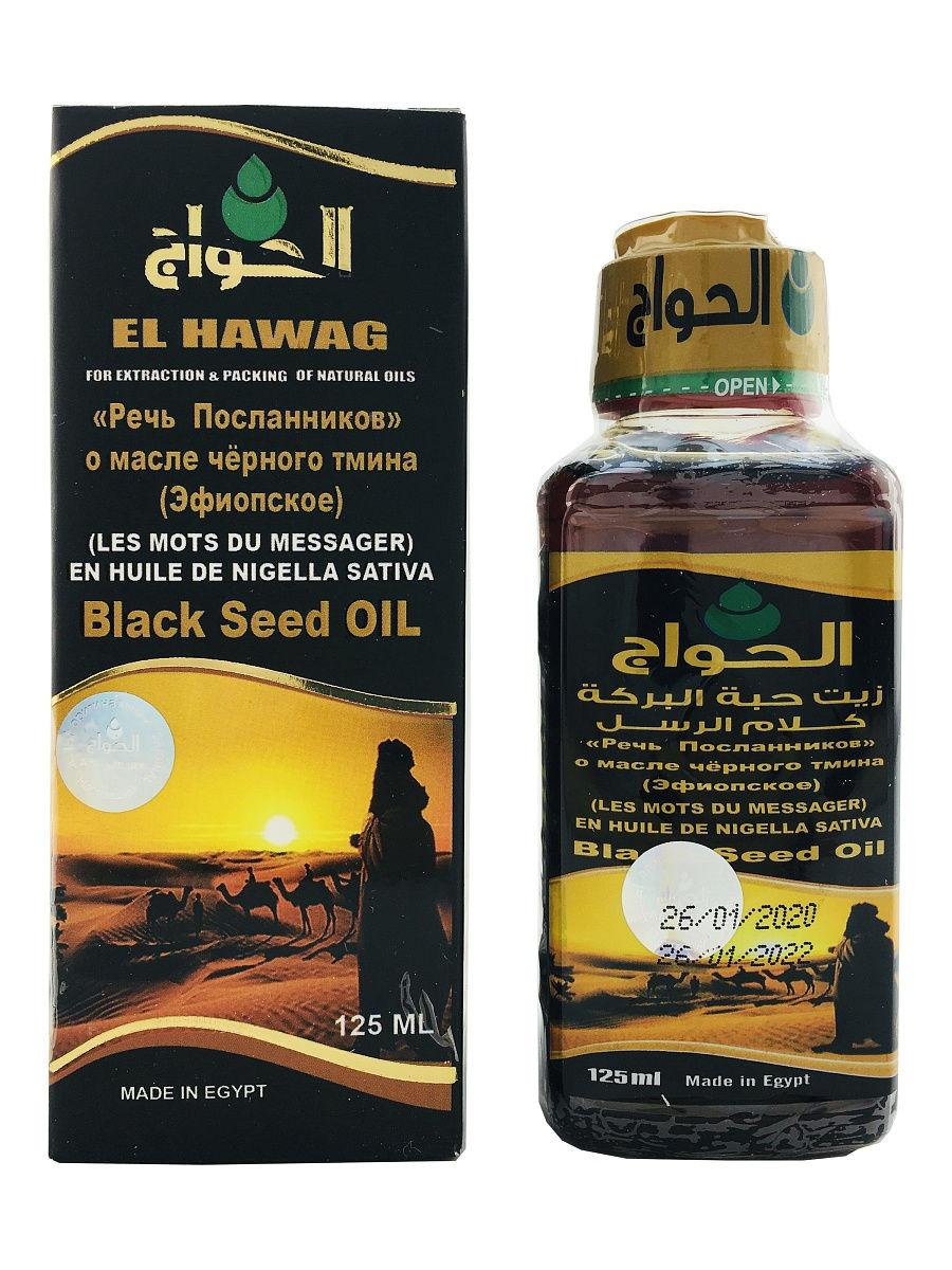 Масло Черного Тмина «Речь Посланников, Эфиопское» El Hawag  125мл. Египет