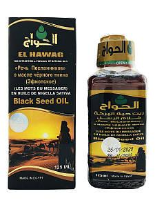 Масло Чорного Кмину «Мова Посланців, Ефіопське» El Hawag 125мл. Єгипет