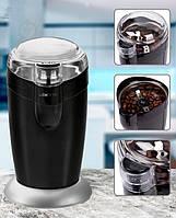Кофемолка Clatronic KSW 3306, измельчитель кофейных зерен   кавомолка, змелювач кави (Гарантия 12 мес)