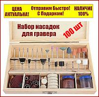 Набор насадок для гравера бормашинки (корщетки и шарошки) 100 предметов в чемодане