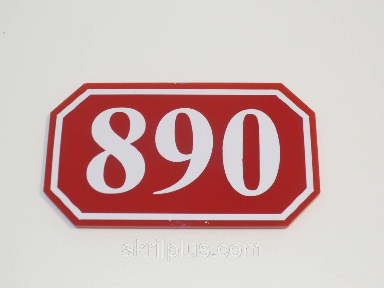 Дверные номерки 80*45 мм