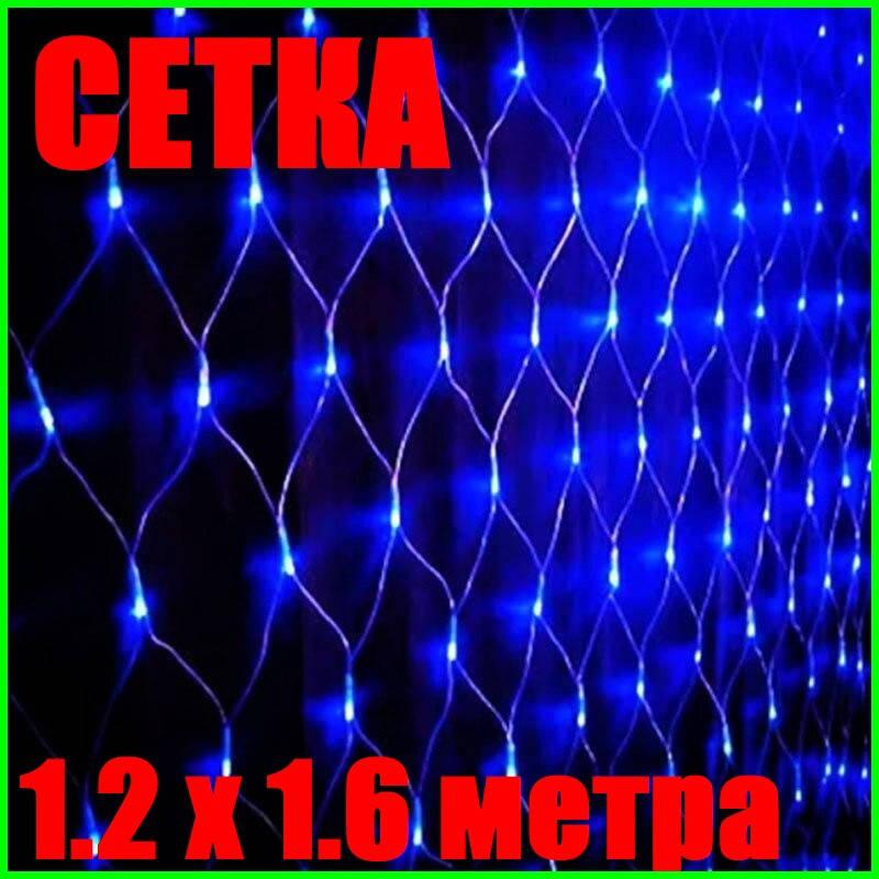 Светодиодная Гирлянда Сетка 1.2х1.6 метра LED 120 Синяя Силиконовая Неон, фото 2