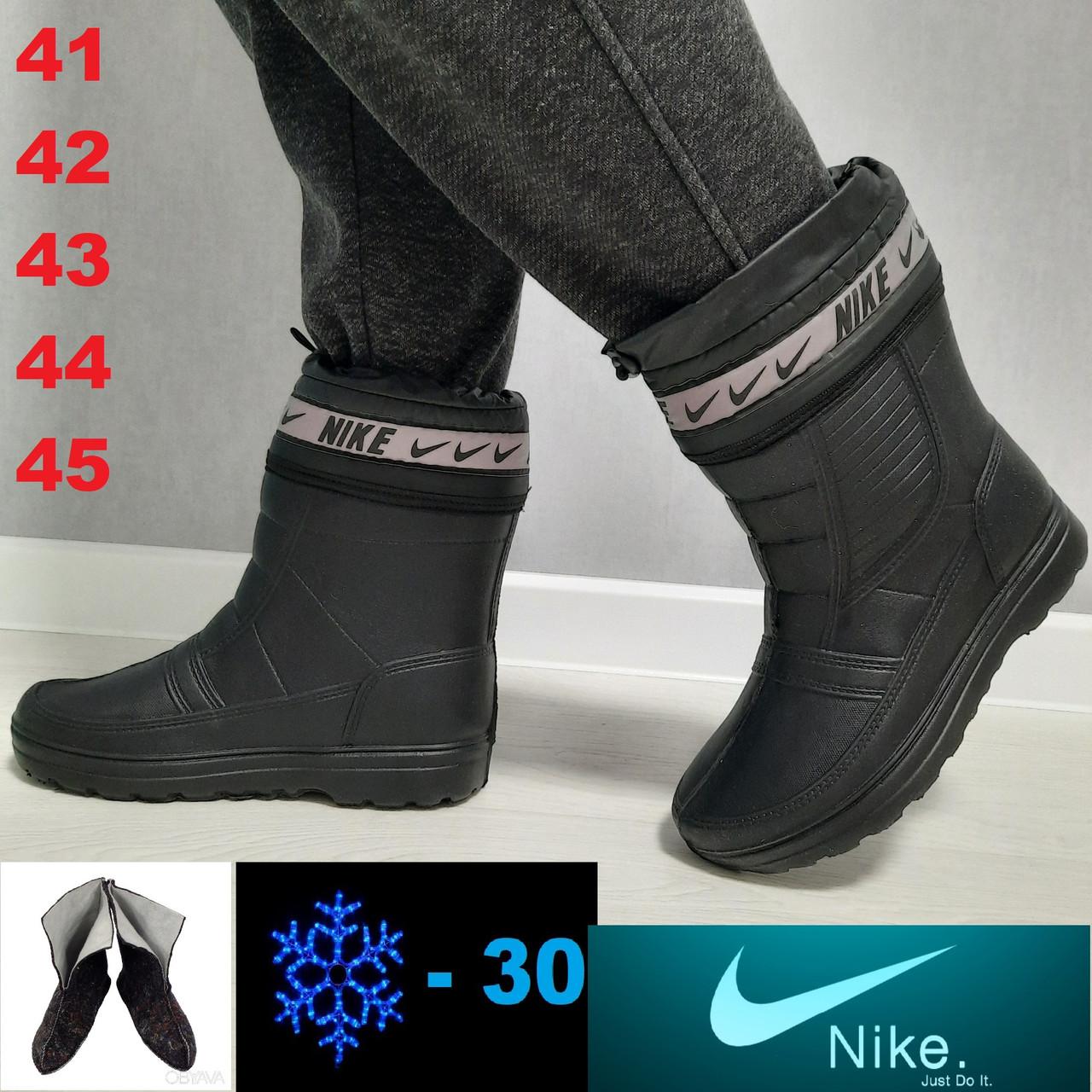 Мужские сапоги с утеплителем, ЭВА, резиновые, зимние, демисезонные - Nike. В стиле Norfin, Nordman, рыбацкие.