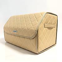 Саквояж с лого в багажник «Mitsubishi» I Органайзер в авто бежевый Митсубиши