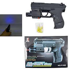 Пистолет 138D 288шт на пульках